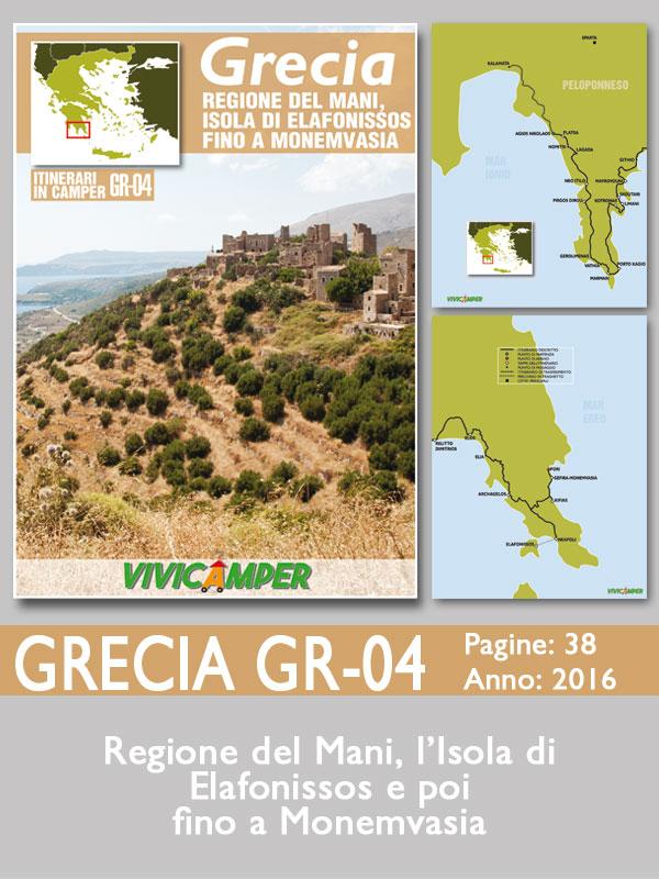 Grecia GR-04